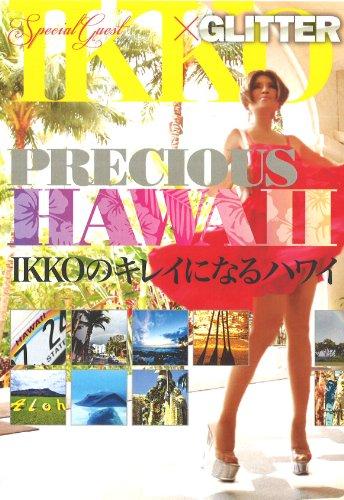 IKKOのキレイになるハワイ-PRECIOUS HAWAII-の詳細を見る