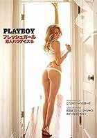Playboy フレッシュガール / 素人パラダイス 6