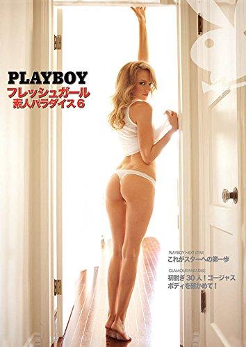 Playboy フレッシュガール / 素人パラダイス 6 [DVD]