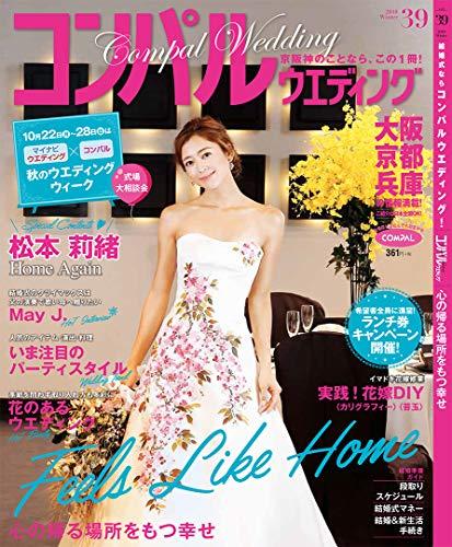 コンパルウエディング COMPAL WEDDING 39 冬号【雑誌】