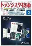 トランジスタ技術(TransistorGijutsu) 2010年 02月号 [雑誌]