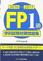 FP1級学科試験対策問題集〈2016~17〉