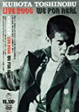"""LIVE 2006""""WE FOR REAL""""〈通常盤〉 [DVD]"""