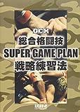 総合格闘技スーパーゲームプラン戦略練習法[DVD]