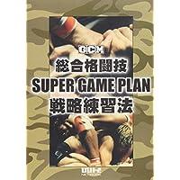 総合格闘技スーパーゲームプラン戦略練習法
