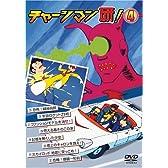 チャージマン研!4 [DVD]