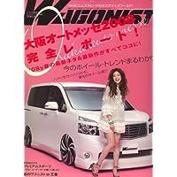 WAGONIST (ワゴニスト) 2008年 04月号 [雑誌]