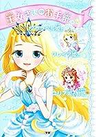 クララベル姫とフレイア姫とユリア姫の物語 (王女さまのお手紙つき)