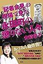 「記者会見」の現場で見た永田町の懲りない人々