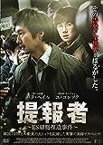 提報者 ~ES細胞捏造事件~ [DVD]
