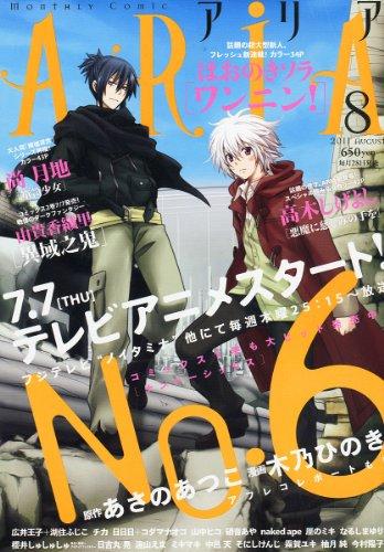 ARIA (アリア) 2011年 08月号 [雑誌]