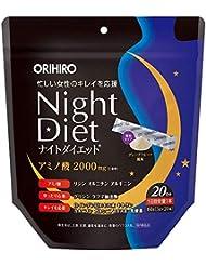 【お得な3セット】オリヒロ ナイトダイエット顆粒 20本