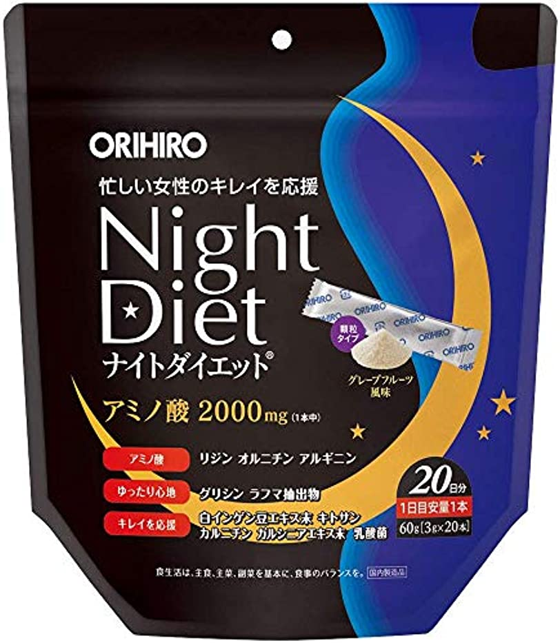 期待して等価削減【お得な3セット】オリヒロ ナイトダイエット顆粒 20本