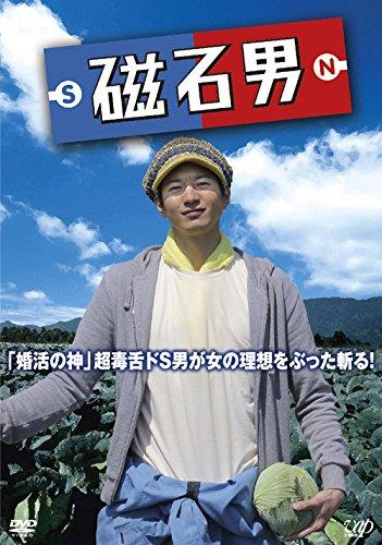 磁石男 [DVD]の詳細を見る