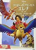 アバローのプリンセス エレナ エレナと アバローの ひみつ (ディズニーゴールド絵本)