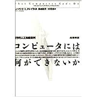 Amazon.co.jp: ヒューバート・L....