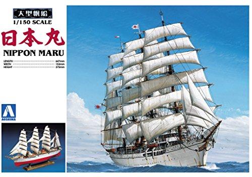 青島文化教材社 大型帆船 No.01 1/150 日本丸