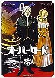 オーバーロード (9) (角川コミックス・エース)