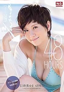 S1麻美ゆま 48時間 ~メモリアル永久保存版BOX~ エスワン ナンバーワンスタイル [DVD]