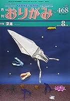 月刊おりがみ 468号(2014.8月号)―やさしさの輪をひろげる 特集:深海
