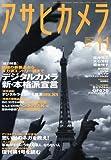 アサヒカメラ 2009年 11月号 [雑誌]