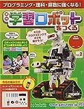 学習ロボットをつくる(2) 2018年 9/19 号 [雑誌]