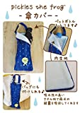 ピクルス 傘カバー NV