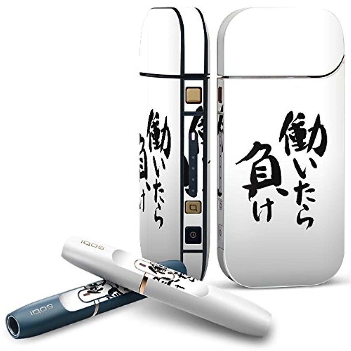 ホイッスル海軍センチメンタルIQOS 2.4 plus 専用スキンシール COMPLETE アイコス 全面セット サイド ボタン デコ 日本語?和柄 日本語 漢字 001703