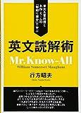 東大名誉教授と名作・モームの『物知り博士』で学ぶ 英文読解術 画像