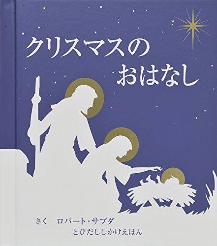 クリスマスのおはなし (とびだししかけえほん)