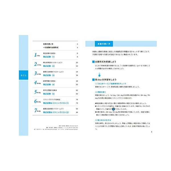 【CD付】7日間完成 英検準2級予想問題ドリル...の紹介画像3