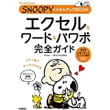 エクセル&ワード&パワポ完全ガイド (SNOOPYのスキルアップBOOK (学研WOMAN))