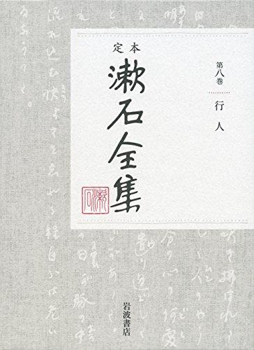 行人 (定本 漱石全集 第八巻)