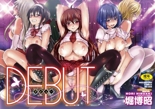DEBUT (メガストアコミックスシリーズ No. 353)の詳細を見る