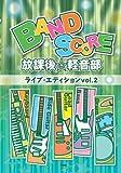 BAND SCORE 放課後☆軽音部 ライブエディション Vol.2 ([楽譜])