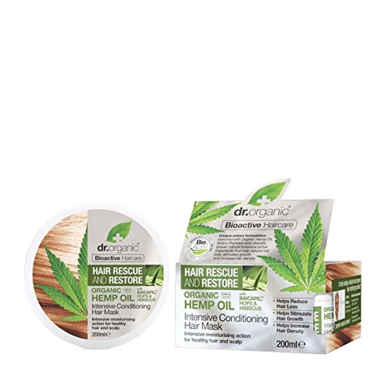 クレデンシャル不十分な食料品店Dr Organic Hemp Oil Intensive Conditioner 200ml (Pack of 2) - Dr有機大麻油の集中コンディショナー200ミリリットル (x2) [並行輸入品]
