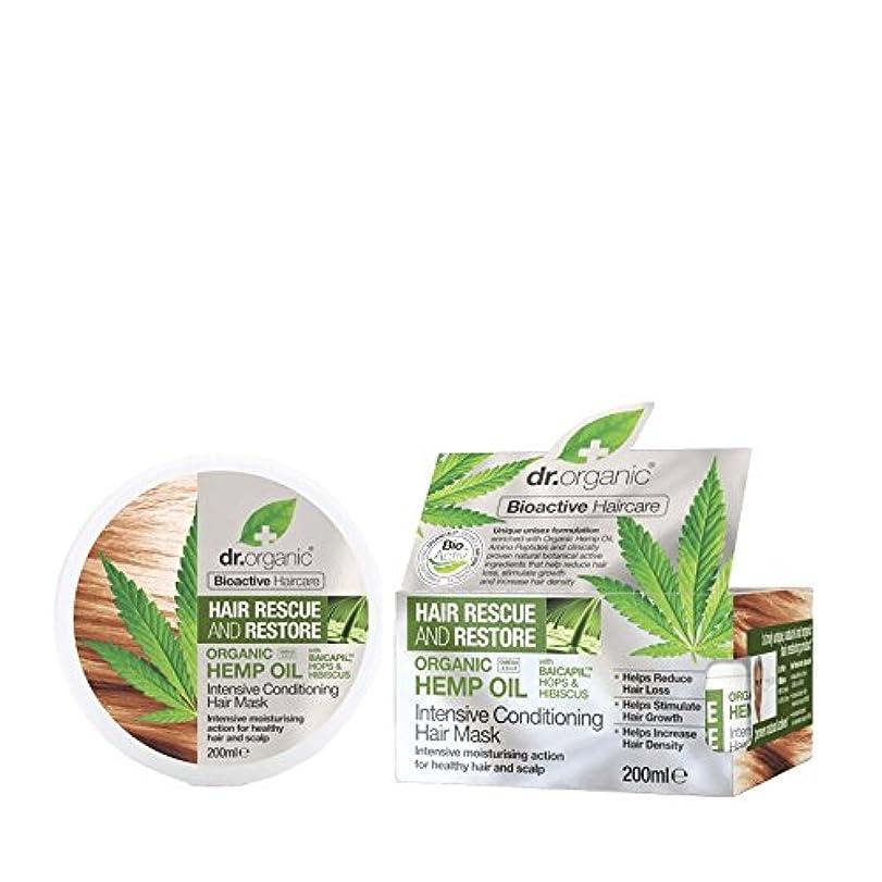 型つかの間包帯Dr有機大麻油の集中コンディショナー200ミリリットル - Dr Organic Hemp Oil Intensive Conditioner 200ml (Dr Organic) [並行輸入品]