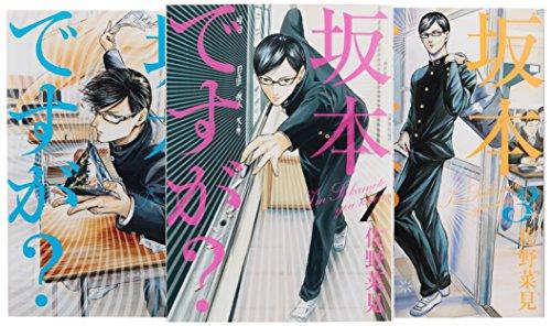 坂本ですが? コミック 1-3巻セット (ビームコミックス)