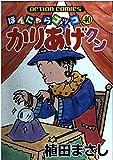 かりあげクン 40 (アクションコミックス)