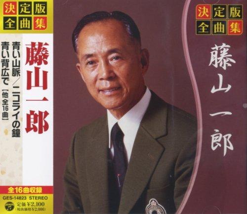 決定版 全曲集 藤山一郎 GES-14823 CDジャケット