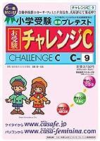 チャレンジC (小学校受験直前)  9