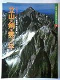 立山・剣・雲ノ平―特選10コース (新版・空撮登山ガイド)