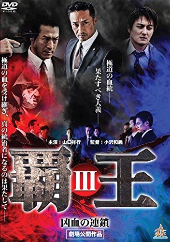 覇王~凶血の連鎖~III [DVD]