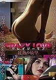 クレイジーラブ 狂熱の欲望 [DVD]