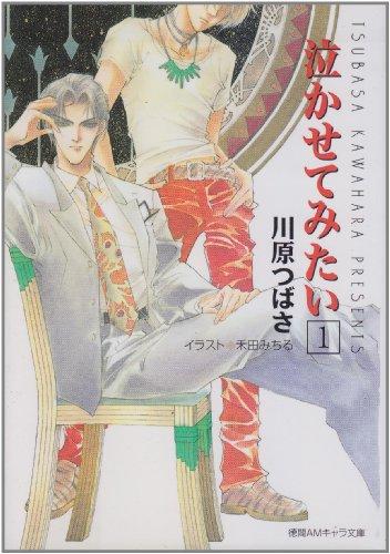 泣かせてみたい〈1〉 (徳間AMキャラ文庫)の詳細を見る