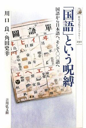 「国語」という呪縛―国語から日本語へ、そして○○語へ (歴史文化ライブラリー)の詳細を見る