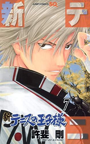 新テニスの王子様 7 (ジャンプコミックス)