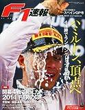 F1 (エフワン) 速報 2014年 5/29号 [雑誌]