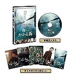 海にかかる霧 (初回限定生産) [DVD]