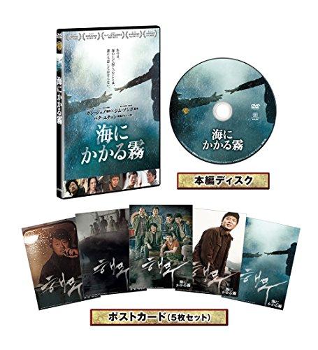 海にかかる霧 (初回限定生産) [DVD]の詳細を見る